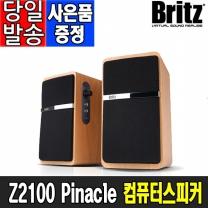 브리츠 Z2100 Pinacle 2 컴퓨터스피커/PC/2채널
