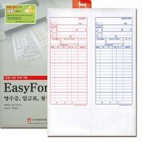 영수증, 입금표, 청구서 출력용지(EasyForm/200매/무타공/세경)