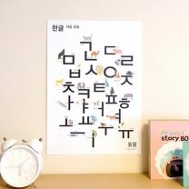 [바보사랑]멜로우 미니포스터 - 한글