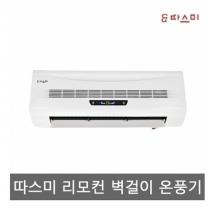 승봉_ 따스미 리모컨형 벽걸이 온풍기 SB-2001A