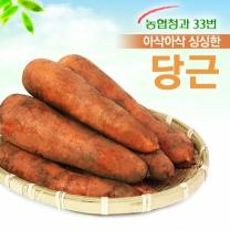 [농협청과33번] 아삭아삭 당근 3kg/즙용