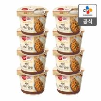 [CJ직배송] 햇반 컵반 옐로우크림커리덮밥 280g X8개