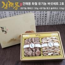 [건해몽]화월버섯세트2호(유기농흑화고130g+유기농표고슬라이스120g)