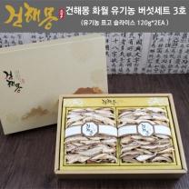 [건해몽]화월버섯세트3호(유기농표고슬라이스120g+유기농표고슬라이스120g)