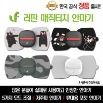 정품/ 러판 매직터치/휴대용/저주파/안마기/마사지기