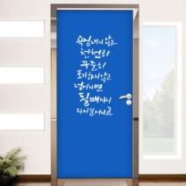 [바보사랑]ch706-욕심내지않고_현관문리폼세트