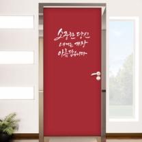 [바보사랑]ch708-소중한당신_현관문리폼세트