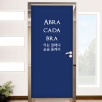 [바보사랑]ph315-아브라카다브라_현관문리폼세트