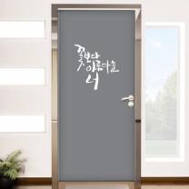 [바보사랑]ic247-꽃보다아름다운너_현관문리폼세트