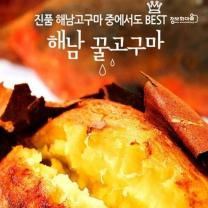 (인빌푸드)해남 황토 꿀 고구마(특상) 3kg