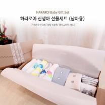 [바보사랑]하라로이 신생아 선물세트(남아용)