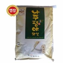 [한땀] 나주평야햇쌀 20kg