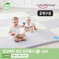 [2개구성] 알집매트 에코 칼라폴더 G (듀오 4종 택1)
