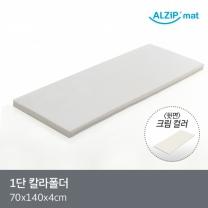 [알집] 칼라폴더 XG 1단매트