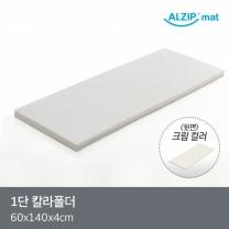 [알집] 칼라폴더 SG 1단매트