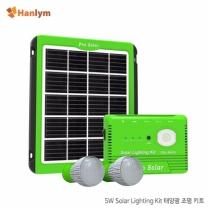 [바보사랑]프로솔라 태양광 조명키트 5W HL-LS0101