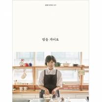 [김영사]밥을 지어요(김혜경 요리하고 쓰다)