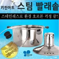 키친아트 스팀 빨래솥 34cm (HJ6042)