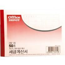 세금계산서(NCR/OfficeDEPOT)
