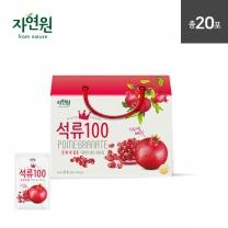 [자연원] 석류100 60ml x 20포(총1박스)