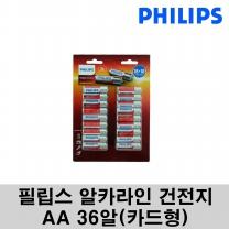 [필립스] 알카라인 AA건전지 (18+18)(36입)