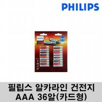 [필립스] 알카라인 AAA건전지 (18+18)(36입)