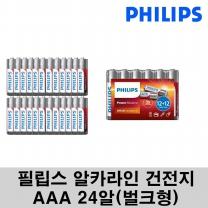 [필립스] 알카라인 AAA건전지 (12+12)(24입)