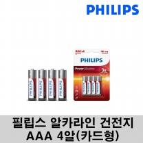 [필립스] 알카라인 AAA건전지 (4P)