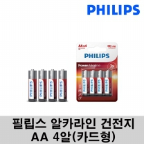 [필립스] 알카라인 AA건전지 (4P)