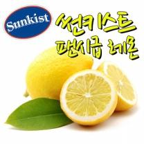 [가락24]썬키스트 팬시레몬 50과내외/6kg내외/행복