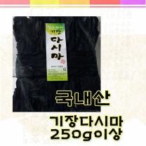 [가락24]국내산 기장다시마 450g