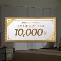 블랑 붙박이장 추가결제권 10,000원