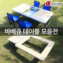 [바보사랑]조아캠프 캠핑 바베큐테이블