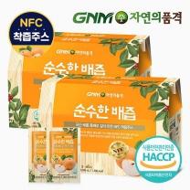 GNM자연의품격 HACCP인증 순수한 배즙 2박스 (총 60포)