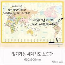 붙이는 학습용 필기가능 세계지도 보드판 600X900