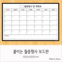 탈부착 시트타입 회사 월간계획표_대600X900