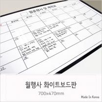 탈부착 시트타입 회사 월간계획표_중700X470