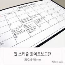 탈부착 시트타입 회사 월간계획표_소390X545