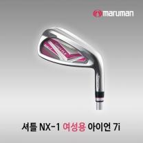 마루망코리아 정품 2018 셔틀 NX1 여성 아이언세트 7i