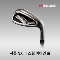 마루망코리아 정품 2018 셔틀 NX1 스틸 아이언세트 8i