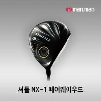 마루망코리아 정품 2018 셔틀 NX-1 페어웨이우드