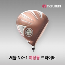 마루망코리아 정품 2018 셔틀 NX-1 여성용 드라이버