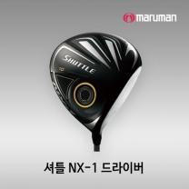 마루망코리아 정품 2018 셔틀 NX-1 드라이버