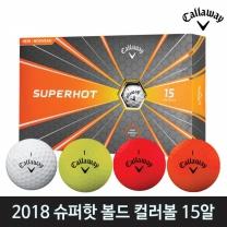 캘러웨이 정품 2018 슈퍼핫 볼드 3피스 15알 골프공