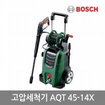 [보쉬] 고압세척기 AQT 45-14X(140 bar)/최신식 자가흡입기능 펌프