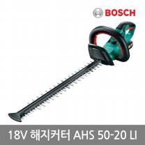 [보쉬]18V 해지커터 AHS 50-20 LI(2.5AH)/퀵-컷 시스템적용/안티블로킹