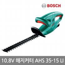 [보쉬]10.8V 해지커터 AHS 35-15 LI(2.0AH)/블로킹방지시스템/가벼운무게