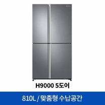 [하이마트] 5도어 냉장고_H9000(810 L) RH81M8141S9