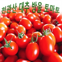 (인빌푸드)손이가는 천관 대추방울토마토(특) 3kg