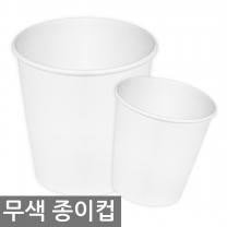 국내산 무형광천연펄프 엑소종이컵(무색) 1000개